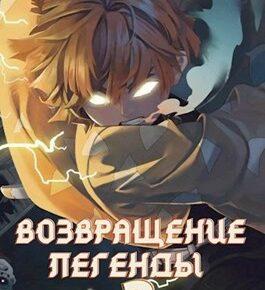Соломенный Илья «Возвращение легенды 2»