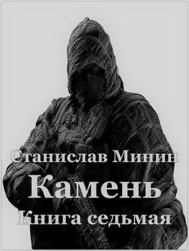 Станислав Минин «Камень Книга седьмая»