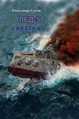 Сухов Александр «Лёд 5 Схватка»