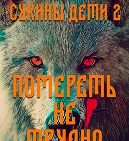 Татьяна и Дмитрий Зимины «Сукины дети 2. Помереть не трудно»