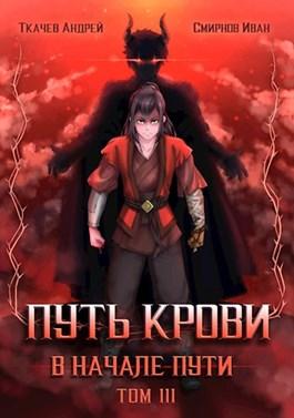 Ткачев Андрей, Иван Смирнов «Путь крови. В начале пути. Том 3»