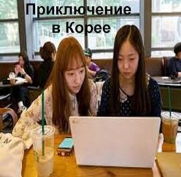 Вахо Глу, Павел Ионов «Приключение в Корее»