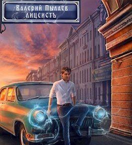 Валерий Пылаев «Лицеист»