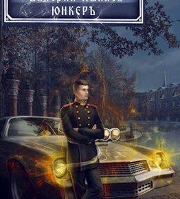 Валерий Пылаев «Юнкер (Горчаков-2)»