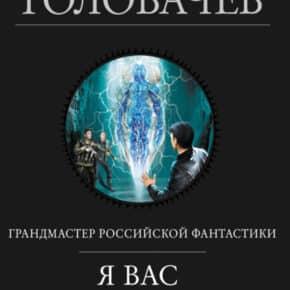 Василий Головачев «Я вас предупредил»