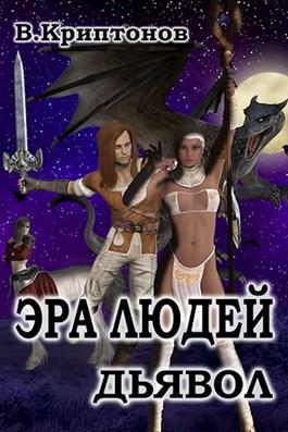 Василий Криптонов «Эра людей. Дьявол»