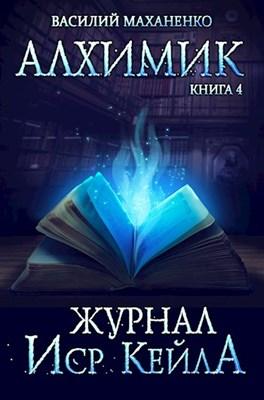 Василий Маханенко «Алхимик. Книга 4: Журнал Иср Кейла»