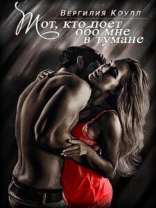 Вергилия Коулл «Тот, кто поет обо мне в тумане»