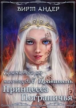 Вирт Андер «Принцесса Пограничья. Правитель»