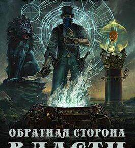Виталий Зыков «Обратная сторона Власти»