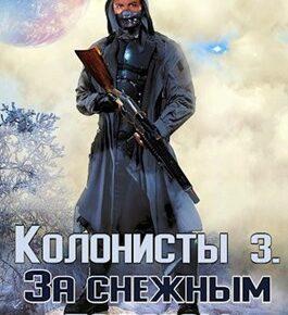 Влад Лей «Колонисты 3»