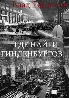 Влад Тарханов «Где найти Гинденбургов...»