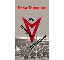 Влад Тарханов «На острие истории»