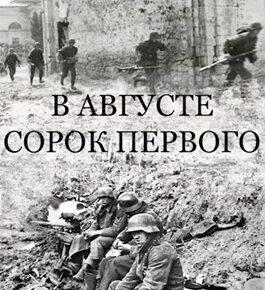 Влад Тарханов «В августе сорок первого»