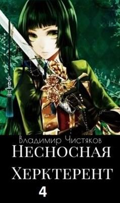 Владимир Чистяков «Несносная Херктерент - 4.»
