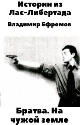 Владимир Ефремов «Братва. На чужой земле»