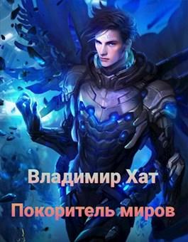 Владимир Хат «Покоритель миров. Первый шаг.»