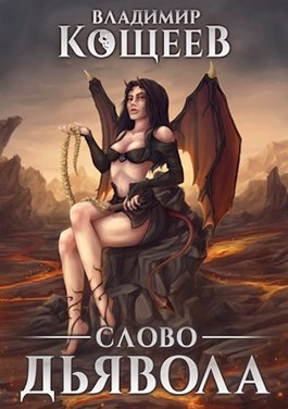 Владимир Кощеев «Слово Дьявола»