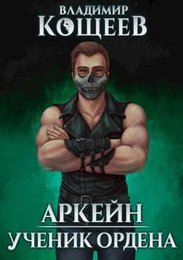Владимир Кощеев «Ученик Ордена»