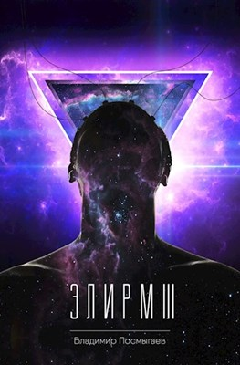 Владимир Посмыгаев «Элирм III»