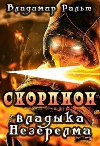 Владимир Ральт «Скорпион: владыка Незерелма»