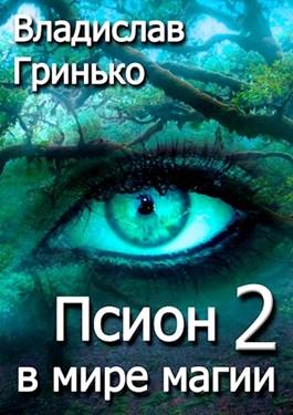 Владислав Гринько «Псион в мире магии 2»