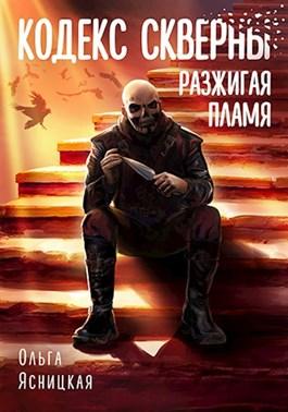 Ясницкая Ольга «Кодекс скверны. Разжигая пламя»