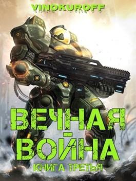 Юрий Винокуров «Вечная Война. Книга III»