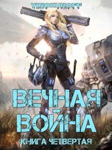 Юрий Винокуров «Вечная война. Книга IV»