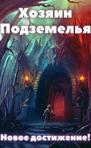 Жаркое Пламя «Хозяин Подземелья»