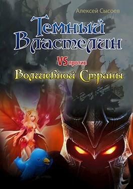Алексей Сысоев «Темный Властелин против Волшебной Страны»