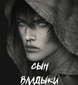 Дмитрий Черноводов «Сын владыки тьмы»