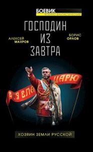 Алексей Махров «Господин из завтра. Книга 3. Хозяин Земли Русской»