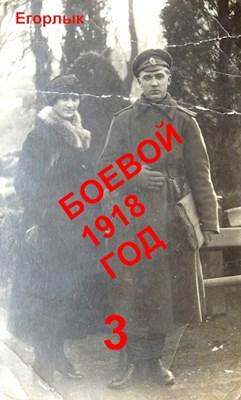 Егорлык «Боевой 1918 год-3»