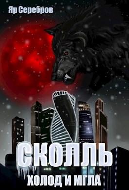 Яр Серебров «Сколль. Холод и мгла.»