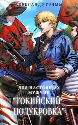 Александр Гримм «Токийский полукровка 2: Разборки в старшей Тосэн!»