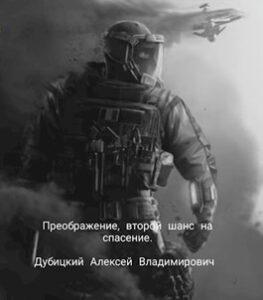 Дубицкий Алексей Владимирович «Преображение, второй шанс на спасение.»