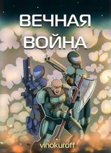 Юрий Винокуров «Вечная Война»