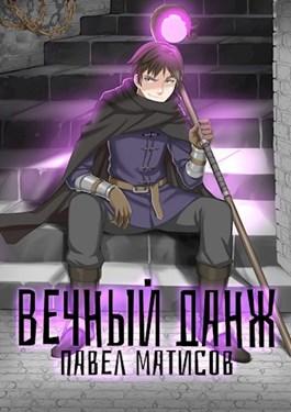 Павел Матисов «Вечный Данж I»