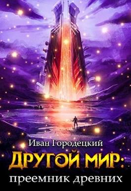 Иван Городецкий «Другой мир: преемник древних»