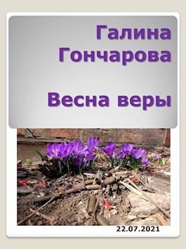 Гончарова Галина Дмитриевна «Весна веры»