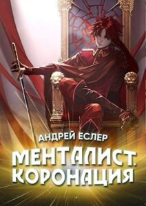 Андрей Еслер «Менталист. Коронация»