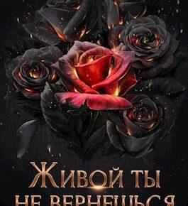 Пальмира Керлис «Живой ты не вернешься»