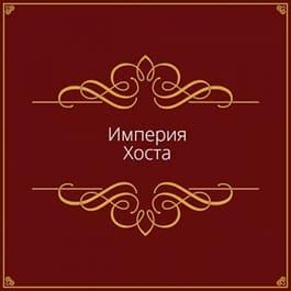 Дмитрий «Империя Хоста»