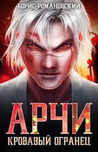 Борис Романовский «Арчи. Книга II: Кровавый Огранец»