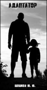 prometei «Адаптатор»