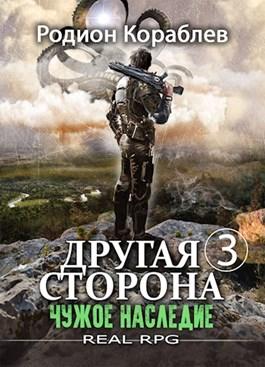 Родион Кораблев «Чужое наследие»