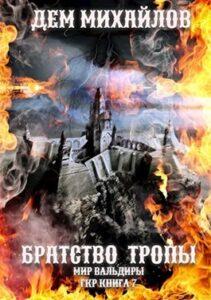 Дем Михайлов «ГКР-7: Братство Тропы»