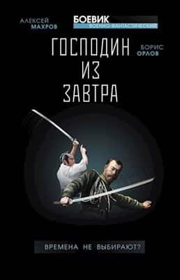 Алексей Махров «Господин из завтра. Книга 1. Времена не выбирают?»