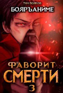 Тим Волков «Фаворит смерти 3 (бояръаниме)»